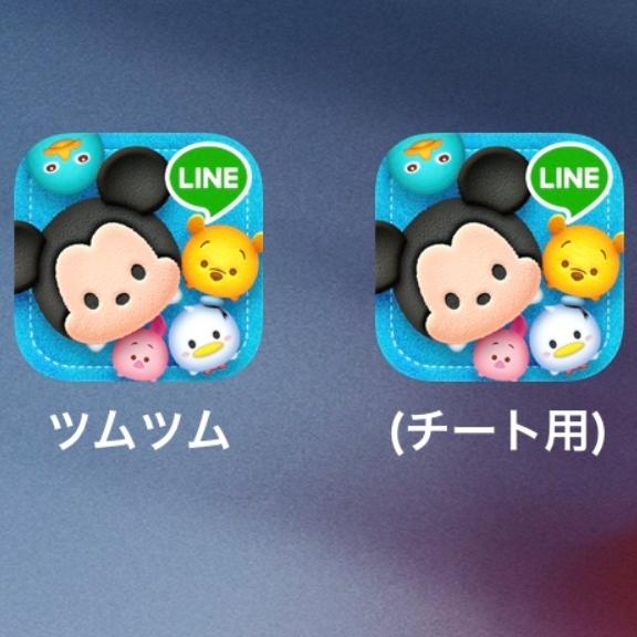 ム アプリ ツムツ チート