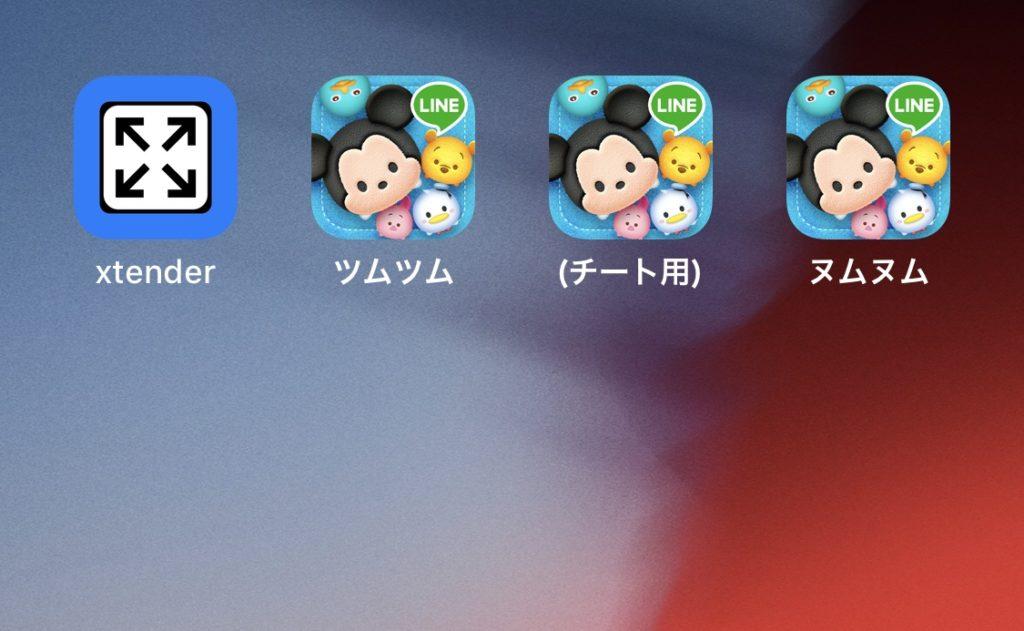 ツムツム】[非脱獄]チート用アプリと通常アプリを両方
