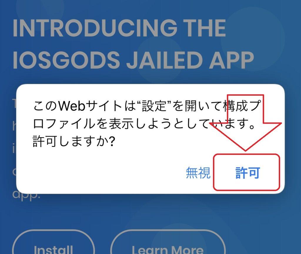 iOSGodsのチートアプリをiPhone単体でインストールできるアプリ