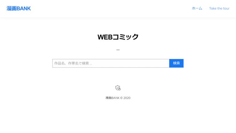 バンク 種 漫画 東京 喰