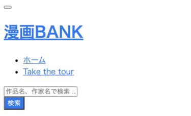 漫画 bank トリコ